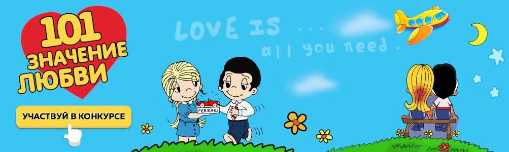 101 Значение Любви