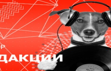 Радио Выбор редакции на 101.ru