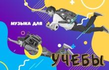 Радио Музыка для учебы на 101.ru