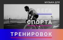 Радио Музыка для тренировок на 101.ru