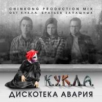 Дискотека Авария - К.У.К.Л.А.