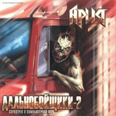 Ария - Дальнобойщики - 2 (Soundtrack)