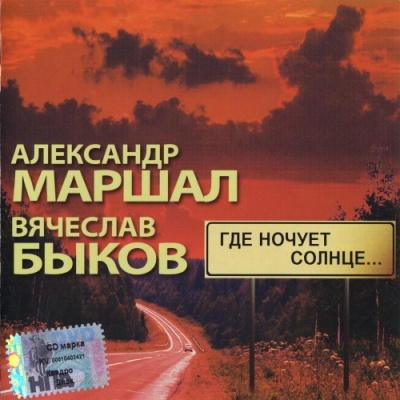 Александр Маршал -  Где Ночует Солнце