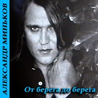 Александр Маршал - От Берега До Берега (Album)