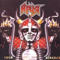 Ария - Герой Асфальта