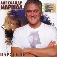 Александр Маршал -  Парусник