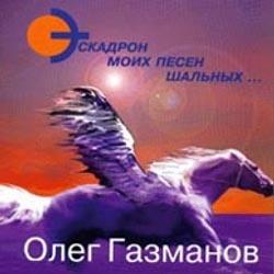 Олег Газманов - Единственная