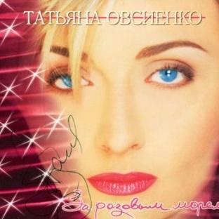 Татьяна Овсиенко - За Розовым Морем (Album)