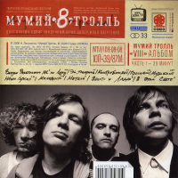 Мумий Тролль - 8. CD2.