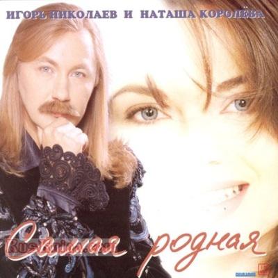 Наташа Королёва - Самая Родная