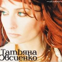 Татьяна Овсиенко - Я Буду Лететь За Тобой (Single)