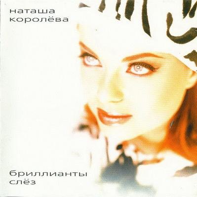 Наташа Королёва - Бриллианты Слёз