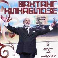 Вахтанг Кикабидзе - Лирическое Отступление