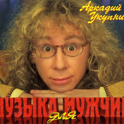 Аркадий Укупник - Музыка для Мужчин