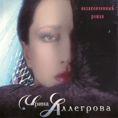 Ирина Аллегрова - Незаконченный Роман (Album)