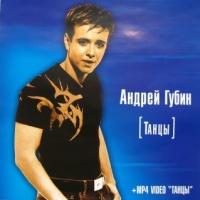 Андрей Губин - Танцы