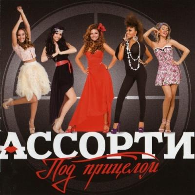 Ассорти - Под Прицелом (Album)