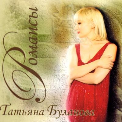 Татьяна Буланова - Романсы