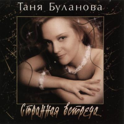 Татьяна Буланова - Странная Встреча