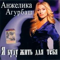 Анжелика Агурбаш - Колыбельная