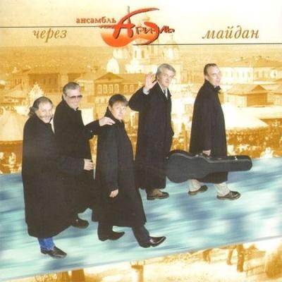 Ариэль - Через Майдан