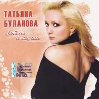 Татьяна Буланова - Как-Нибудь