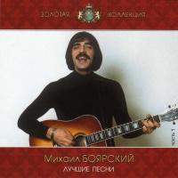 Михаил Боярский - Золотая коллекция. Часть 2 CD2