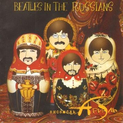 Ариэль - Beatles In The Russians