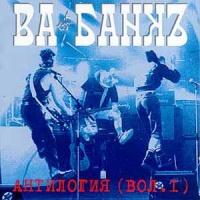 Ва-Банкъ - Антилогия Вол.1