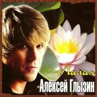 Алексей Глызин - Счастье Ты Моё