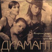Диамант - Настроение Дождь