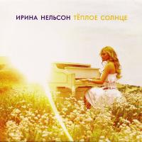 Ирина Нельсон - Let Me Cry