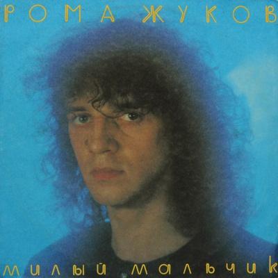 Роман Жуков - Мои Девчонки