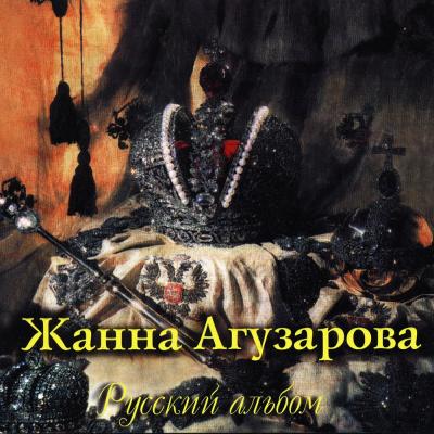 Жанна Агузарова - Русский Альбом