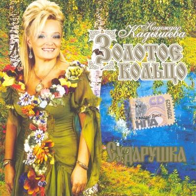 Надежда Кадышева - Сударушка