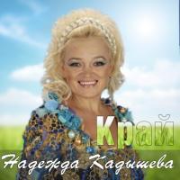 Надежда Кадышева - Терем-Теремок