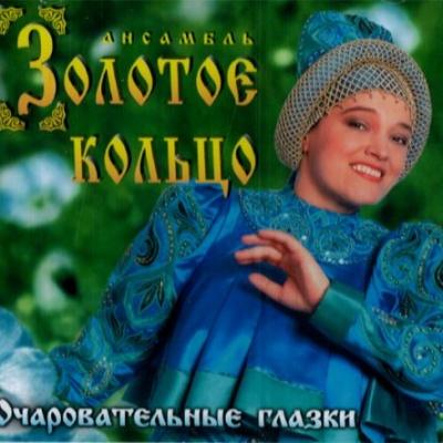 Надежда Кадышева - Очаровательные Глазки