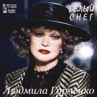 Людмила Гурченко - Белый Снег