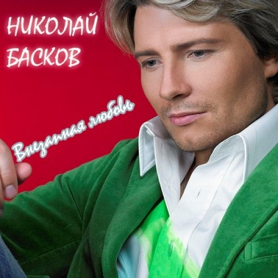 Николай Басков - Свадьба