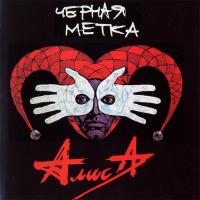 Алиса - Черная Метка (Album)