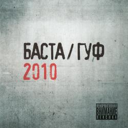 Баста - Самурай (Scratch DJ Бэка)