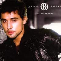 Дима Билан - Я Твой Номер Один