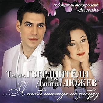 Тамара Гвердцители - Я Тебя Никогда не Забуду