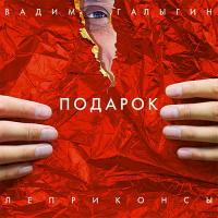 Вадим Галыгин - Только Ты