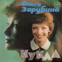 Ольга Зарубина - Кукла (Album)
