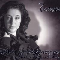 Тамара Гвердцители - I See the Sun