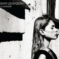 Варя Демидова - 12 Отличий