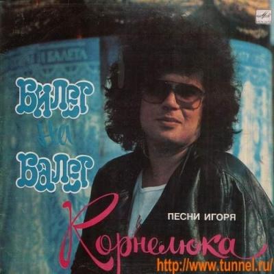 Игорь Корнелюк - Возвращайся