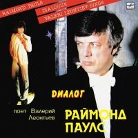 Валерий Леонтьев - Зелёный Свет