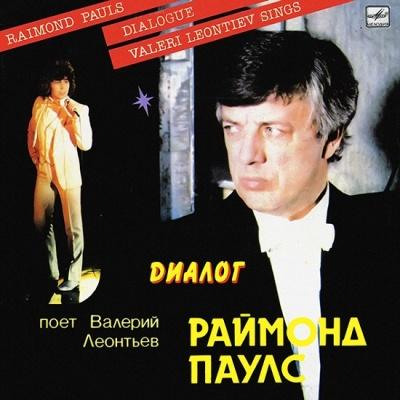 Валерий Леонтьев - Диалог